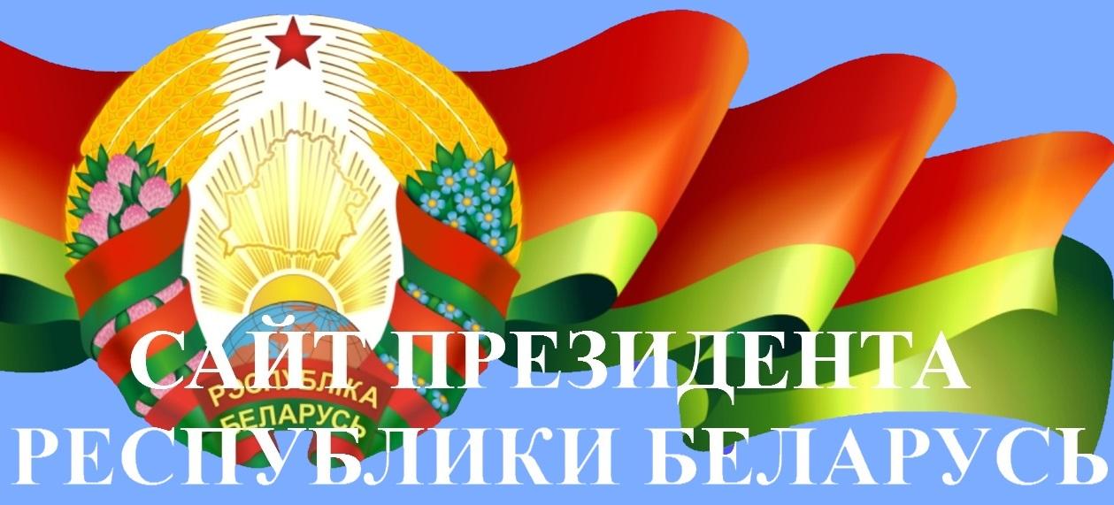 Баннер портала президента РБ
